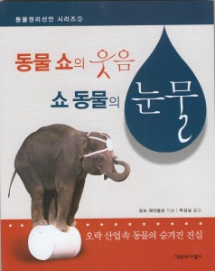 Korean edition